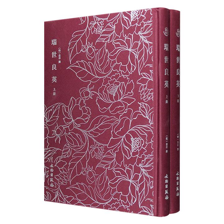 """珍贵古籍原版影印!""""奎文萃珍""""书系之《瑞世良英》全2册,布面精装,一套依照现实人物刊刻的明代木刻画集兼故事集,300幅图画,刊刻精美,具有很高的欣赏和研究价值。"""