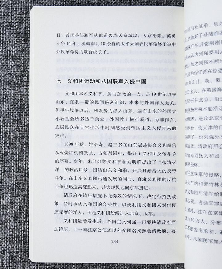 《中国的名山大川》 名山大川浸润着千万年古老文明的历史,回荡着人图片