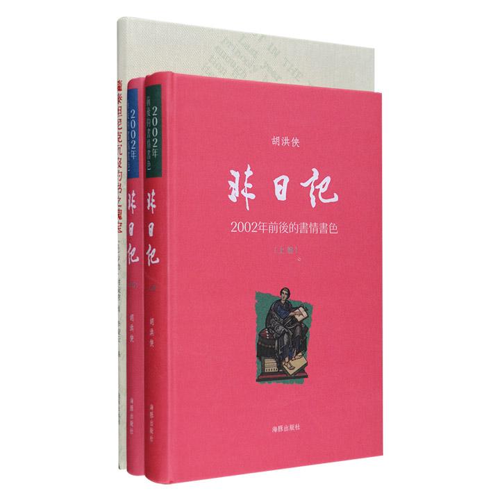 海豚出版社出品·书情书色2种:《随泰坦尼克沉没的书之瑰宝》,讲述豪华之书《鲁拜集》的故事;胡洪侠《非日记》,记录了读书、买书、写书等书人书话、书情书色。