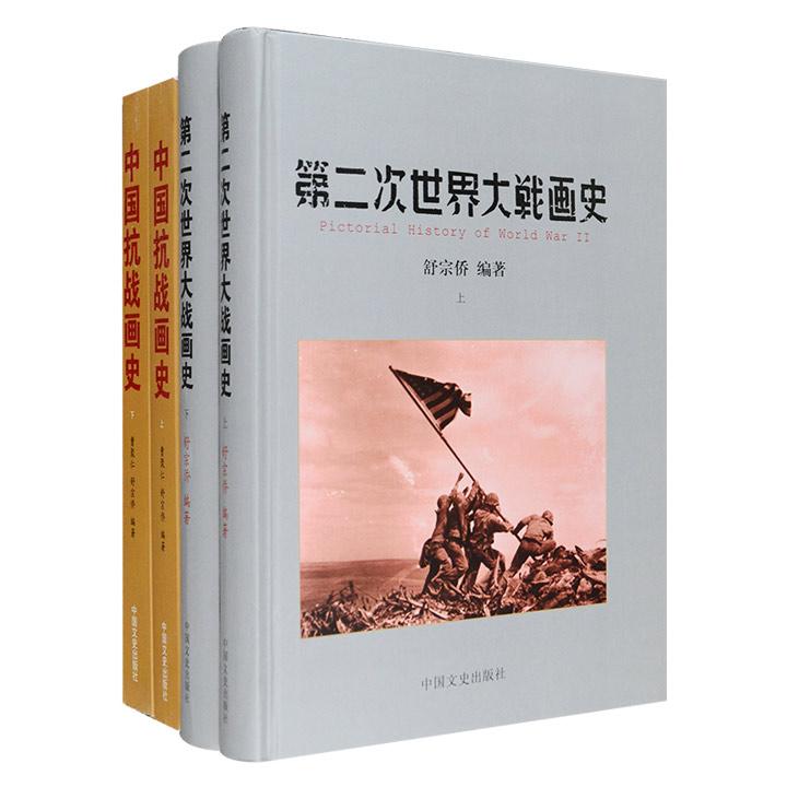 日本侵华的铁证!近代战争画史2部4册:《中国抗战画史》《第二次世界大战画史》,民国著名文人曹聚仁、舒宗侨编著,在民国出版史上均有着较高声誉。