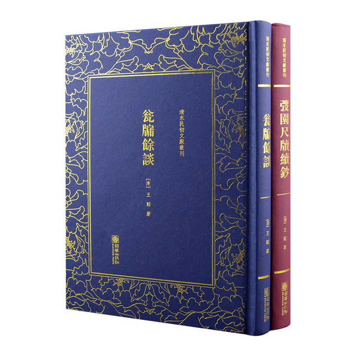 """""""清末民初文献丛刊""""之近代著名政论家王韬著作2种:笔记《瓮牖余谈》+书信集《弢园尺牍续钞》,32开精装,原版影印,刊刻精美,阅读价值和史料价值兼备。"""