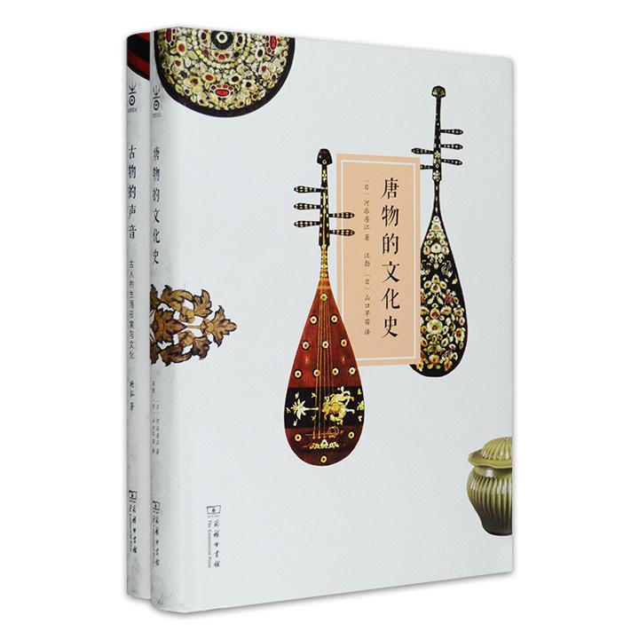 """商务印书馆出版""""时空文化""""精装2册:日本学者河添房江《唐物的文化史》+考古学家杨泓《古物的声音:古人的生活日常与文化》"""