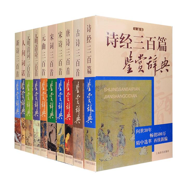 """""""历代诗词曲鉴赏系列""""10册,汇集诗经、古诗、唐诗、宋诗、宋词、元曲、元明清词、元明清诗、新诗各三百首,以及《人间词话》,多位古典文学研究学者撰写赏析文章。"""