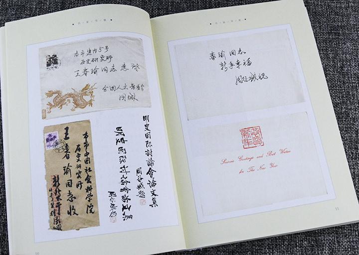 名家书柬(签名钤印本)