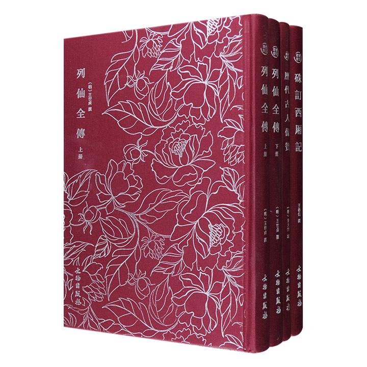 """珍贵古籍原版影印!""""奎文萃珍""""书系3种:《列仙全传》《历代古人像赞》《硃订西厢记》,16开布面精装,版本珍贵,印制精美。"""