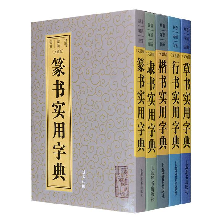 """上海辞书出版社""""书法常用字典""""系列全5册,篆、隶、楷、行、草五体皆备,收录史上各代书家字迹以及甲骨文、青铜铭文等,每册收字2000至3000以上,上佳字库工具书!"""