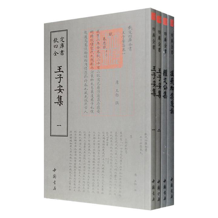 钦定四库全书·唐代名家别集3种:《王子安集》《权文公集》《温飞卿集笺注》,中国书店出版社据文津阁四库全书版本原版呈现。