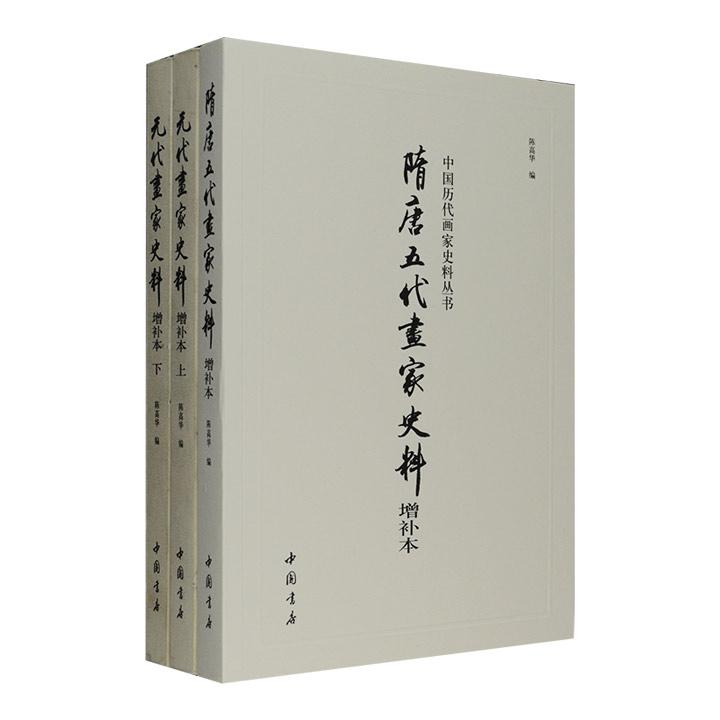 """著名史学家陈高华""""古代画家史料""""2册,《隋唐五代画家史料》《元代画家史料》,两种书均初版于20世纪80年代,是历经时代考验的经典,本版为增订版。"""