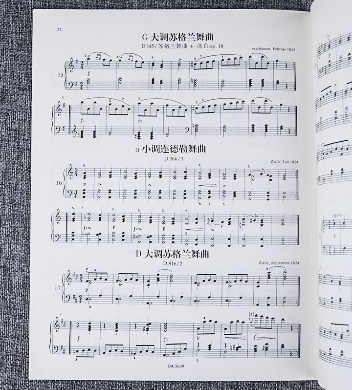 苏北民间小调简谱