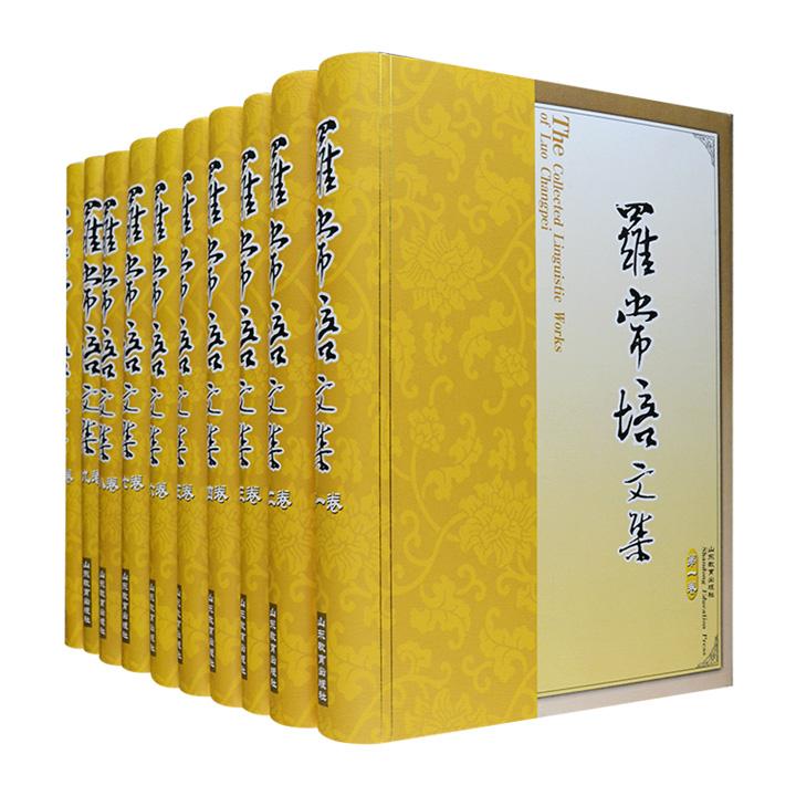 著名语言学家《罗常培文集》精装全十卷,曾获第三届中华优秀出版物奖,收录经典著作21部,学术论文和其他文章127篇,外文著作10种,任继愈、吕叔湘等担纲顾问。