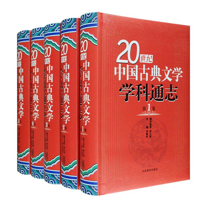 《20世纪中国古典文学学科通志》精装全五卷,全书3658页,总达275万字,共含百篇专题,以20世纪中国古典文学研究学科的形成、发展、演变过程为线索,对百年学科史上各时期所经历的重大事件、重大趋势、代表性学者、代表性著作进行梳理总结,包罗诗歌、散文、小说、戏曲、文论、文学史等各研究领域,涵盖20世纪(并上涉19世纪末)古典文学学科的方方面面,是一部内容厚重、特色鲜明的学术史巨著。定价330元,现团购价99元包邮!
