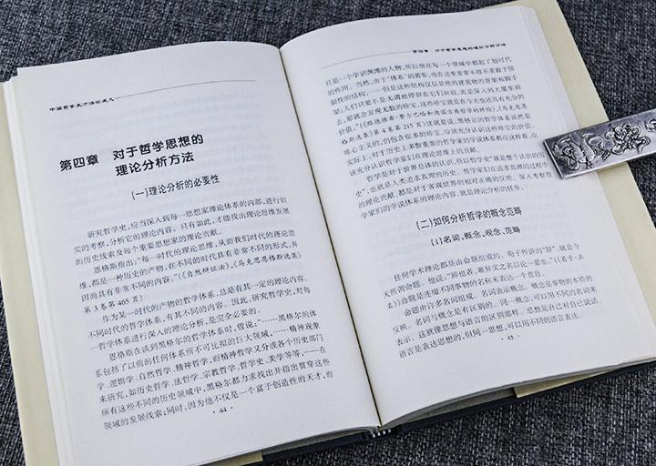 《中国哲学史方法论发凡》 本书是张岱年在1979年于北京大学讲课基础上的整理稿,集中体现了他在长期研究中国哲学史中所总结的经验。书中既阐明了对中国哲学的总体观点,又分别阐述了哲学思想研究中的阶级分析、理论分析、历史的与逻辑的统一等,还着重分析了整理史料的方法。本书使用的是中华书局2003年1月版。 张岱年(19092004),现代著名哲学家、哲学史家。曾用名宇同,别名季同,河北献县人。1933年毕业于北京师范大学教育系,任教于清华大学哲学系,后任私立中国大学讲师、副教授,清华大学副教授、教授。1952年后