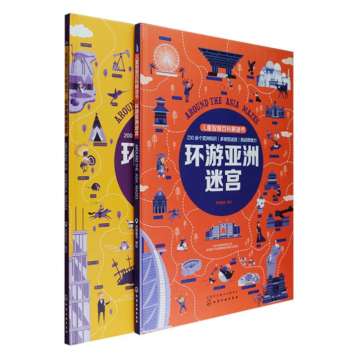 超大尺寸地板书《环游亚洲迷宫》《环游美洲迷宫》精装2册,大8开全彩图文,400余个世界人文、地理知识+42个迷宫游戏,让孩子在玩中学,轻松提升逻辑思维和文化底蕴。