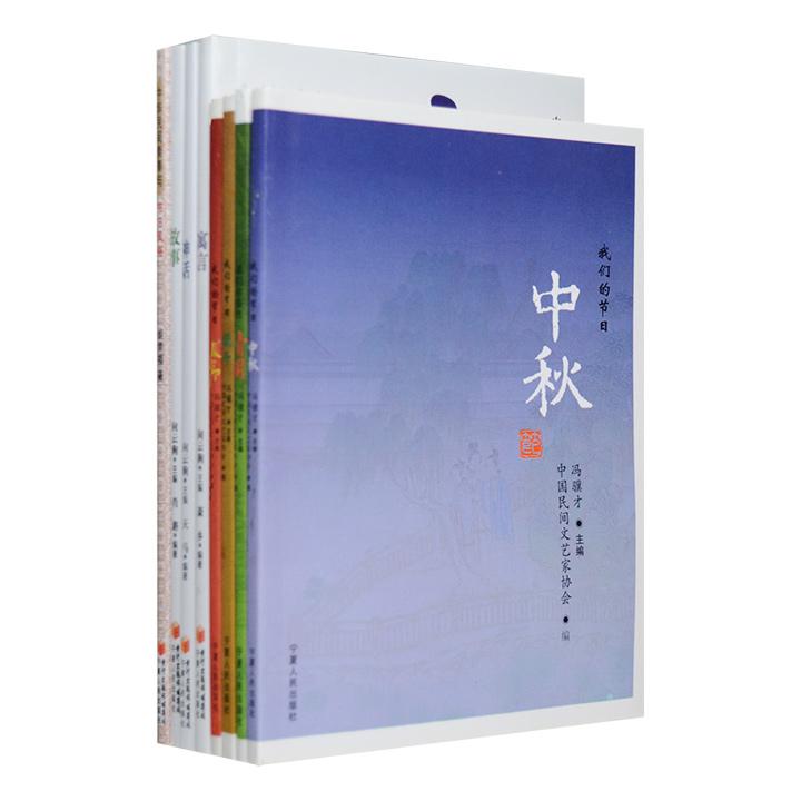 《团购:民间节日风俗与文学经典8册》