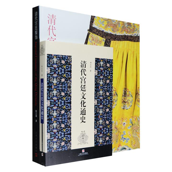 两本书带你真实了解清代宫廷生活与文化——清史研究专家林永匡《清代宫廷文化通史》+台湾画家陈正雄《清代宫廷服饰》