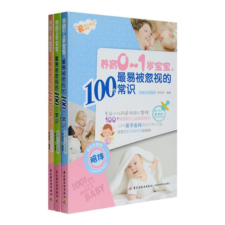 """怎样了解婴儿的需求?如何提高宝宝的表达能力?怎样应对宝宝的反抗期?父母必备的育儿知识库,台湾引进""""爱的小常识""""系列全3册,专业小儿科医师林丽秀针对0-1岁、1岁、2岁宝宝分别整理出100个易被忽视的常识,从宝宝成长轨迹的现象着手,分析其原因及对策,使空洞的育儿理论具体化,给家长以正确的指导,让父母真正进入宝宝的世界,轻松应对养育中的各种难题。定价105元,现团购价29元包邮!"""