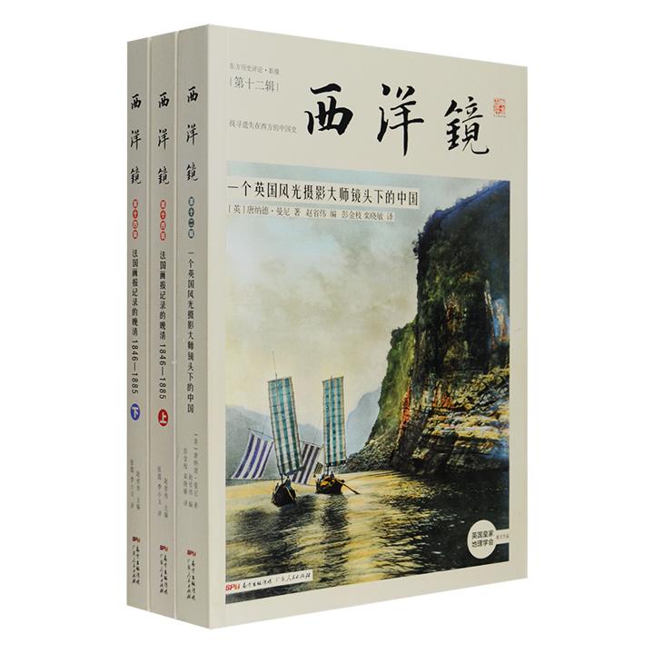"""""""西洋镜""""系列2部:《法国画报记录的晚清1846—1885》《一个英国风光摄影大师镜头下的中国》,展现海外版画和老照片里的中国风情!"""