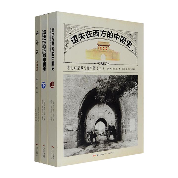 遗失在西方的中国史·老北京掠影二种:瑞典著名美术史家喜仁龙《老北京皇城写真全图》+《燕京胜迹》。两种书均首版于上世纪20年代,图像清晰,层次细腻。