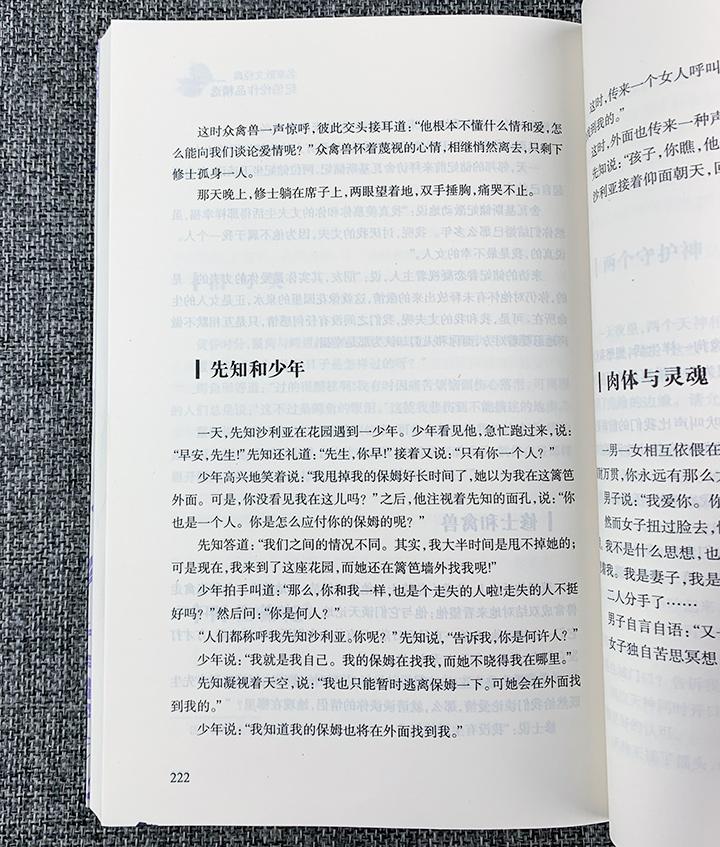 有关生命的名家文章_《团购:外国名家散文精选7册》