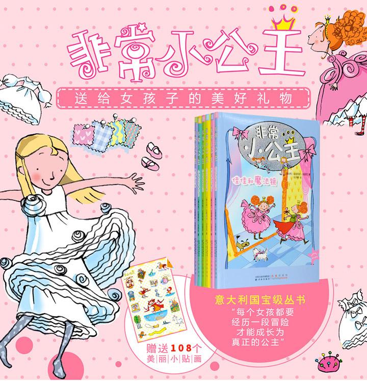 《团购:《非常小公主》《柚子夫人》共9册》