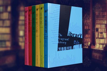 团购:人文城市系列6册