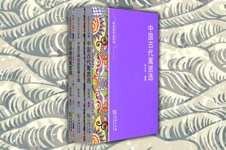 """商务印书馆出品,著名古典文学专家""""张友鸾作品""""系列精装3册:《中国古代寓言选》从战国到清代近百部中国古代经典中,整理编写寓言近二百则,并译为白话文;《古译佛经寓言选》从《百喻经》《大庄严论经》《贤愚经》《大智度论》等多部经典汉译佛教中取材,引经据典,注释可靠,分析精辟;《中国古典戏曲故事七篇》,收集了先生根据中国古典戏曲故事撰写的七部中篇小说,包括《十五贯》《魔合罗》《救风尘》等,鲜明的语言特色,"""