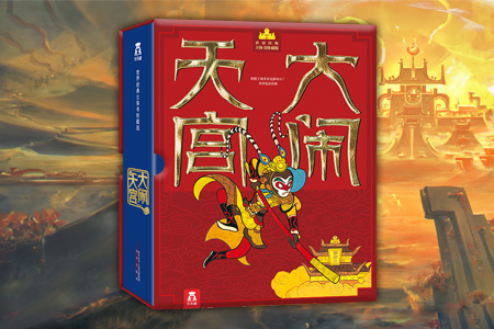 大闹天宫-世界经典立体书珍藏版