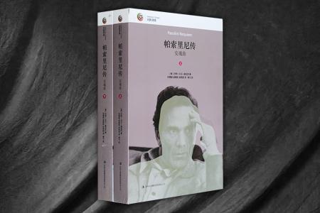 安魂曲-帕索里尼传-(全两册)