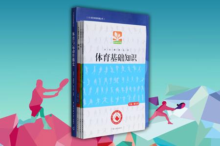团购:体育与运动知识4册