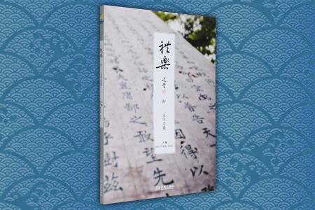 每周三超低价!礼乐文明是中国传统文化的核心,它作为民族记忆的一部分,不断地被写进国人的心灵,塑造着各个时代的文化特质�!独窭�01:大学之道》,从历史学、人类学、宗教研究、社会学、心理学、哲学、文学、表演等各角度对礼乐文化进行探讨,梳理礼乐文化在当代中国扮演的角色和意义,既收录学术性强的论文、轻松优美的文人写作,也有摄影及平面艺术创作、社会热点问题解读、个案调查报告,及大众对礼乐文化现状的思考与社区