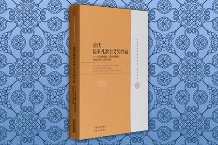 美国学者的中国史研究论著《清代儒家礼教主义的兴起――以伦理道德、儒学经典和宗族为切入点的考察》全一册,旨在阐释17-19世纪前期,即清代前期和中期,中国儒家礼教思想演进与嬗变的发展历程。作者采用传统史学实证主义的研究方法,广泛利用大量抄本、稿本、方志等文献资料和碑刻资料,透视社会变迁与思潮涌动之间的复杂关联,深入、细致、清晰地解读了有清一代的思想史。定价98元,现团购价39元,全国包快递