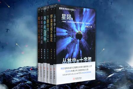 团购:星陨6册