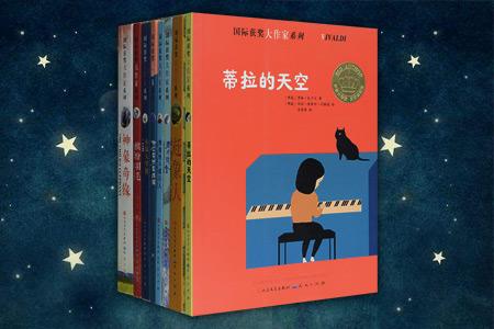 团购:国际获奖大作家系列8册