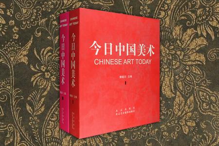 大12开精装《今日中国美术》全两卷,铜版纸全彩,重达15斤,总计1100页,汇集1990年以来到2001年10年间中国美术水平的发展成就,涵盖中国画、油画、版画、水粉画、雕塑、综合材料艺术以及实验艺术等各大类,对中国当代美术做一个全面、具体、具有美术史与美术批评意义的系统呈现。全书数十万字文献资料,近千幅精美图画,411名艺术家,内容厚重,资料翔实。定价1600元,现团购价168元,全国包邮