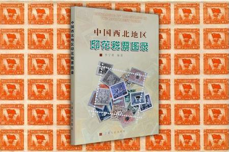 我国第壹部印花税票图录《中国西北地区印花税票图录》,16开铜版纸全彩,曾荣获世界邮展文献类银奖。收录1912年-1958年中国各个时期政府机构在西北地区发行、加盖、使用的印花税票图样、实单千余枚,并配有相关文字资料,还对印花税票的版式、种类进行了介绍。一张张小小的税票,不仅反映了我国西北地区的经济发展和印花税发展的历史,更是一部面向广大集邮收藏爱好者和税务工作者、历史和文化研究者的资料性工具书。定