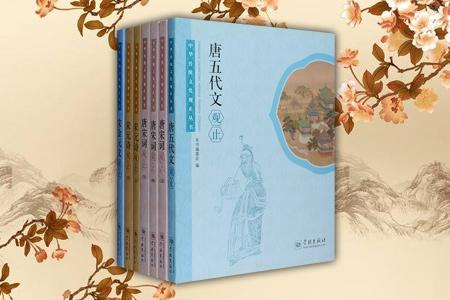 团购:中华传统文化观止丛书·唐五代宋金元7册