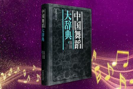 《中国舞蹈大辞典》大16开精装,著名舞蹈史学家王克芬、冯双百等主编,北京大学阴法鲁教授任顾问,包括港、台在内的全国二百多位专家为特约撰稿人。全书844页,总达300万字,配有黑白插图739幅、彩图32页,收录上古时代至2003年中国舞蹈的舞名、术语、人物、作品、书刊等相关词条,涵盖古代舞蹈、近现代舞蹈、当代舞蹈、汉族民间舞蹈、少数民族民间舞蹈、戏曲舞蹈等各类,是一部集结我国各时期舞蹈艺术实践和理论