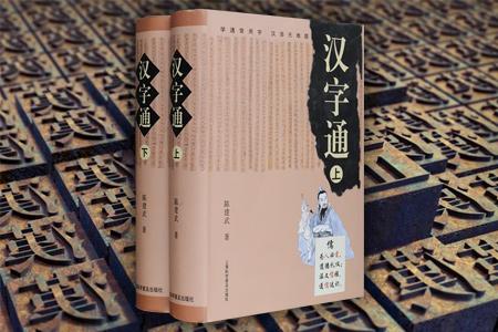一部通俗易懂的说文解字――《汉字通》精装全2册,总达1800页,由著名汉字专家陈建武先生撰写,收入3500个常用字,每字均配有一幅精美插图,一首朗朗上口且包含造字原理、文化内涵的歌谣,列出部首、笔画、对应金篆隶楷、注音、基本解释、相关词语、成语解释,并从形声、或会意、或象形方面对汉字追根寻踪,讲解其背后的风俗、文化、宗教、故事等,内涵丰富、妙趣横生,可帮助大小读者正确的理解和使用汉字。定价298元