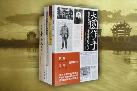 团购:中国近代史之旅5册