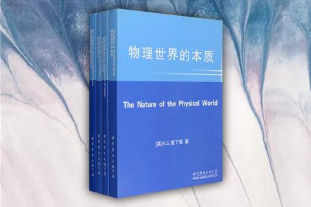 【英文版】外国自然科学经典论著4册:英国天文学家、物理学家、数学家A.S.爱丁顿《物理世界的本质》《恒星的运动和宇宙的结构》《数学理论相对论》,和美国物理学家、哲学家J.B.斯塔洛《现代物理学的概念和理论》,涉及相对论、量子理论、天文物理学、核物理学、恒星的内部、科学的演进……英文原版影印,可供专业学生、教师、科研人员及相关爱好者阅读参考。