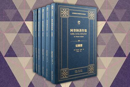 团购:(精)阿奎纳著作集全6卷