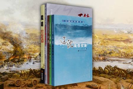 团购:战争实录5册