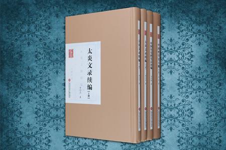 团购:民国首版学术经典丛书3种