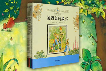 世界童话名著《彼得兔经典故事集》套装全6册,20开铜版纸全彩,以英国著名儿童文学家毕翠克丝・波特作品中的6种知名小动物形象为主题,收入其创作的18个精彩童话故事,字里行间洋溢着单纯真挚的爱与友谊、稚气可爱的邂逅与争斗、令人捧腹的好奇与心机,妙趣横生又内涵深邃,再加上大量温馨可爱的插图,为孩子们献上一个充满友爱、亲情、快乐的世界。定价76.8元,现团购价29元,全国包快递!