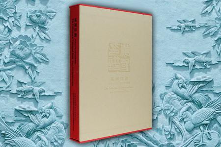 篆印典藏《万国印谱》大16开布面精装,书口鎏金,铜版纸全彩图文,以举世瞩目的上海2010年世界博览会为主题,由西泠印社64位篆刻家奏刀成印,为192个参展国篆刻国名印章。这些印章作品,或疏朗、或精丽,或雄奇、或粗犷,趣味盎然,风格多样,蔚为大观。每方印章还配有印体、钤记、边款、印材等信息,中英双语编排。名石、篆刻、艺术与文化集于一书,共同呈现上海世博会的盛况。定价500元,现团购价56元,全国包邮