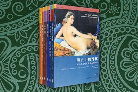 团购:格致人文读本6册