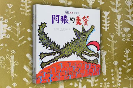 """日本绘本奖作品""""啊!狼来了?""""全4册,16开铜版纸全彩,此狼非彼狼哦,由日本著名作家木村裕一和著名画家田岛征三共同创作,讲述了可爱风趣、又有点孤傲的主人公阿狼四个引人发笑却又耐人寻味的故事,书中没有一丝一毫说教,只通过夸张逗趣的画面,幽默且极富想像力的情节,将孩子们引入阿狼的世界,在带给他们欢笑的同时,潜移默化地培养其表达、交流和理解等多种能力。定价60元,现团购价22元,全国包快递!"""