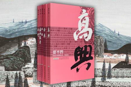 团购:贾平凹长篇小说典藏大系5册