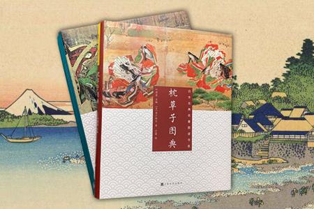 团购:(精)日本古典名著图读书系2册