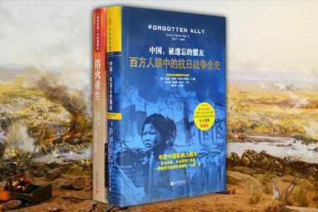 西方人眼中的抗日战争史2册:《中国,被遗忘的盟友》精装+《浴火重生》,前者西方著名历史学家拉纳・米特运用大量珍贵档案,首度补正中国在二战中被忽视的巨大贡献,全景式描述世界反法西斯战争大背景下中国八年抗战的史实;后者选编《纽约时报》1937―1945对华报道220余篇,配以166幅图片和照片,从政治、经济、文化、社会、民生等角度反映了当时中国真实状况。定价147元,现团购价45元,全国包快递!